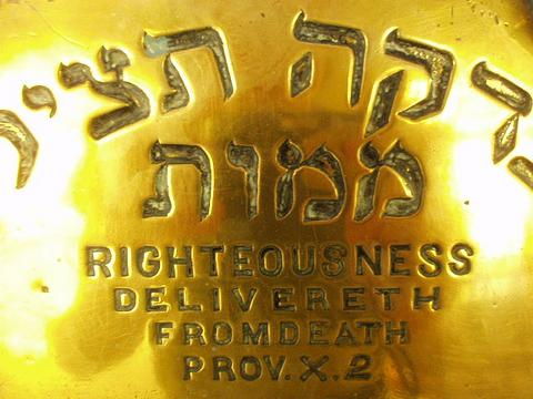Sign from inside the Mattancherry synagogue.