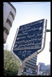 damascus_central_sign